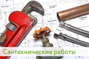 santehnikas_darbi_1_ru